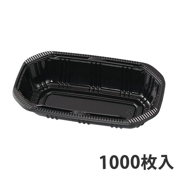 【青果物容器】FR-13 黒 228x132x48mm【代引不可】