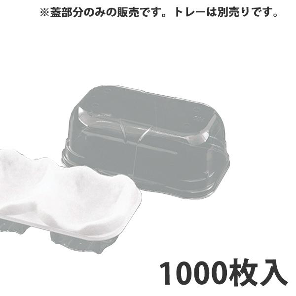 【青果物容器】ふわりーと 2P-L 蓋大深 190x120x65mm(モモ用)※トレー別売り【代引不可】