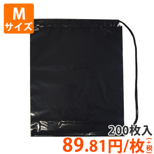 【ポリ袋】ショルダーバッグMサイズ400×500mm(ブラック)〈200枚入り〉