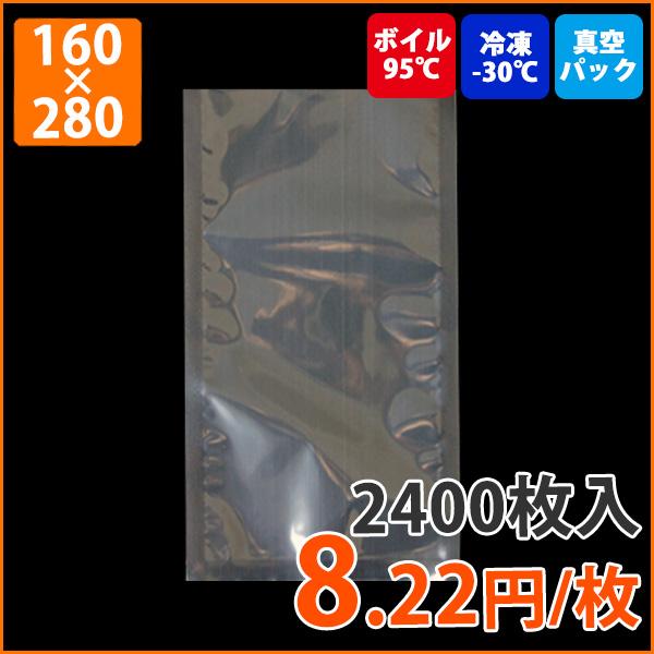 【ナイロンポリ袋】(真空パック)アイパックS(12-B)160×280mm 2400枚入り【代引き不可】
