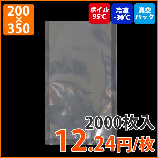 【ナイロンポリ袋】(真空パック)アイパックS(14-C)200×350mm 2000枚入り【代引き不可】