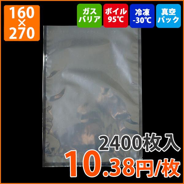 【ナイロンポリ袋】(真空パック バリアタイプ)アイパックSK(322)160×270mm 2400枚入り【代引き不可】