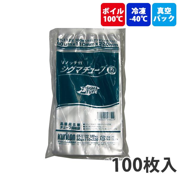 高機能五層チューブ袋 ナイロンポリ袋 日本製 高機能五層 シグマチューブ 60μ 110×220mm GT-1122 100枚入 激安特価品
