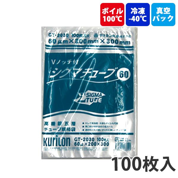 高機能五層チューブ袋 ナイロンポリ袋 好評 高機能五層 シグマチューブ GT-2030 60μ 200×300mm 真空パック 100枚入 冷凍 真空袋 入荷予定 業務用 食品袋 ボイル
