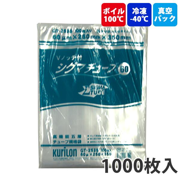 【ナイロンポリ袋】 高機能五層 シグマチューブ GT-2535 60μ 250×350mm (1000枚入)