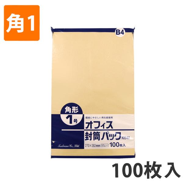 B4用紙がそのまま入るサイズのクラフト封筒です 封筒 クラフトパック 登場大人気アイテム K85-K1 100枚入り 角1 超目玉
