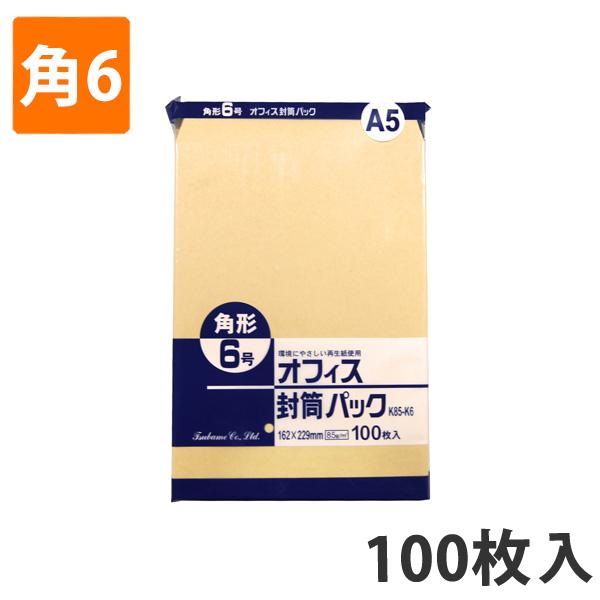 A5用紙がそのまま入るサイズのクラフト封筒です 封筒 お気に入り クラフトパック 角6 激安卸販売新品 K85-K6 100枚入り