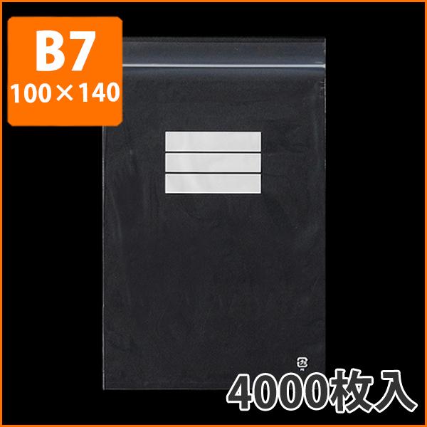 【チャック付きポリ袋】ユニパックマーク(MARK-8E)0.08×100×140mm(4000枚入り)厚手