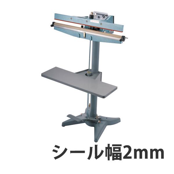 【シーラー機】足踏み式シーラー Fi-600-2