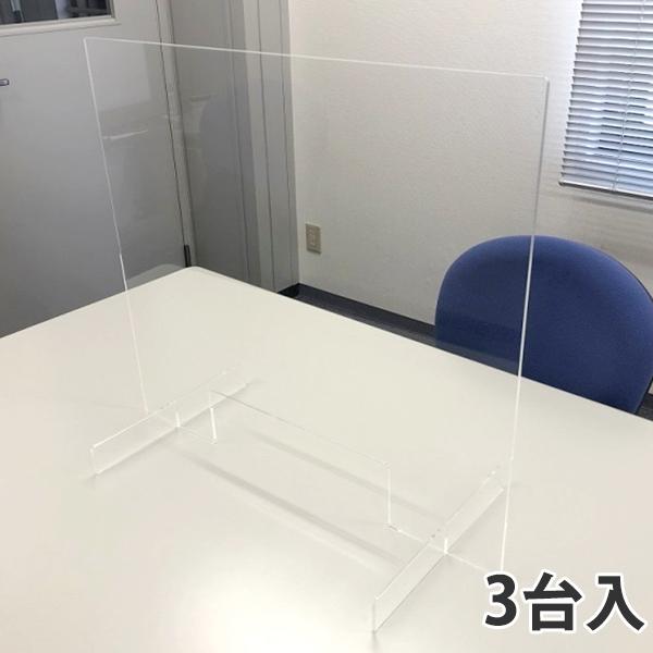 【仕切り板】アクリルパーテーション窓あき スタンド2個付き(3台入)