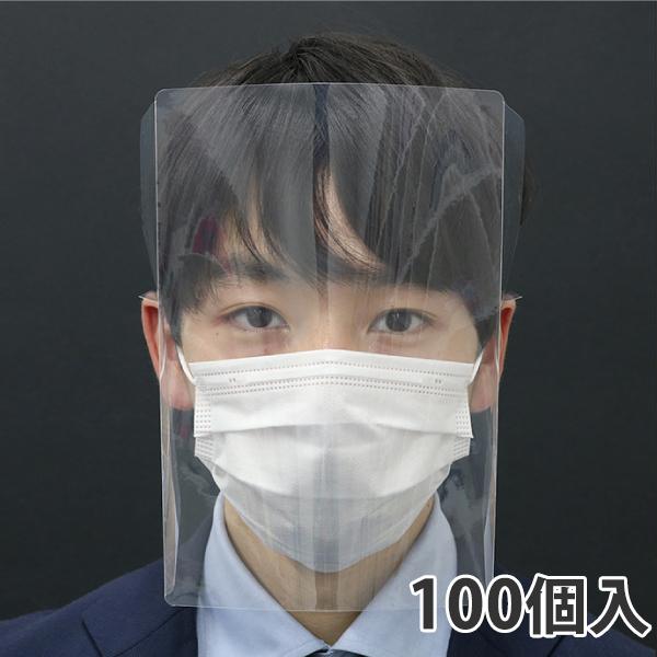 【フェイスカバー】TSフェイスシールド(100個入)日本製