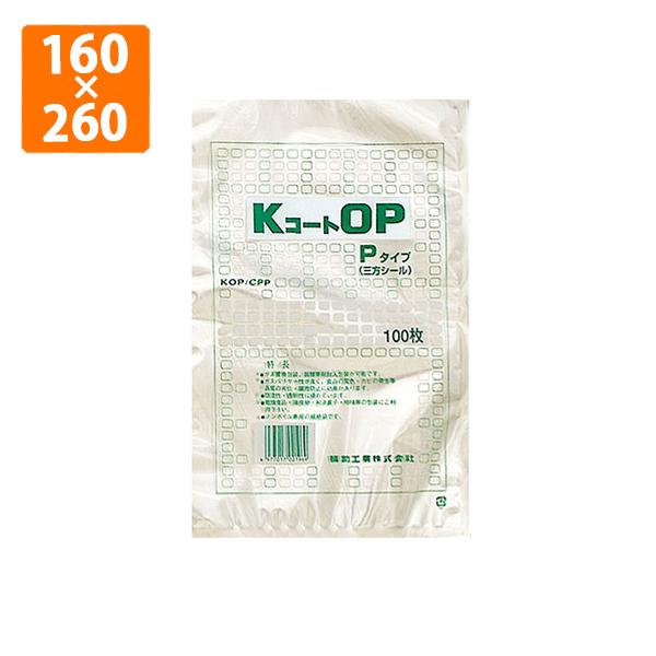 【OP袋】KコートOP Pタイプ規格袋No.9 160×260mm【福助工業】