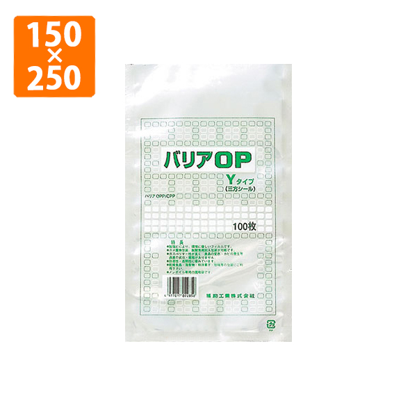 【OP袋】バリアOP Yタイプ規格袋No.7 150×250mm【福助工業】