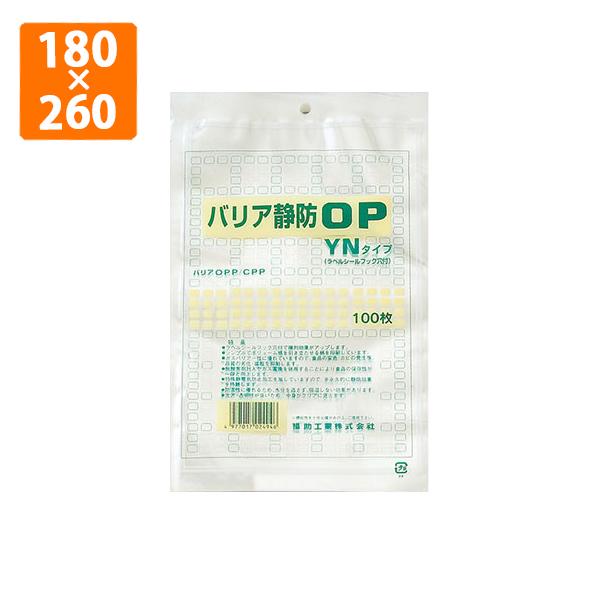 【OP袋】バリア静防OP YNタイプ規格袋No.7 180×260mm