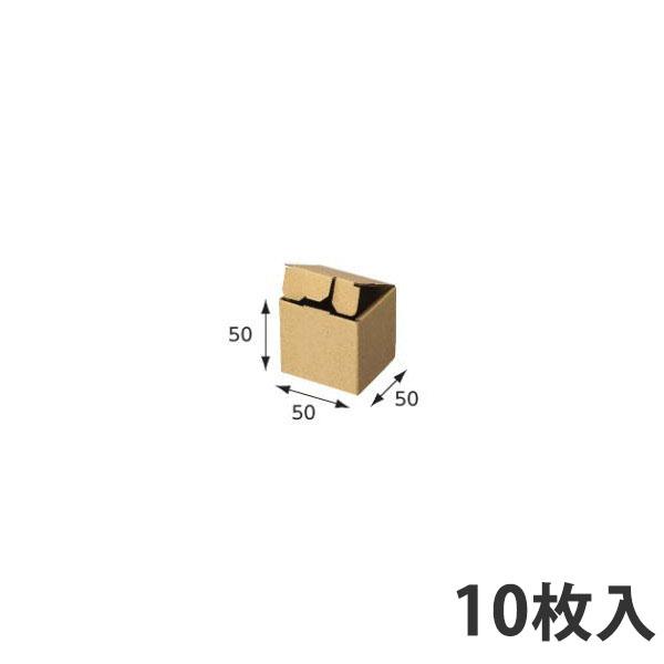 実用的な梱包用としてはもちろん ギフトや収納にも最適 箱 ナチュラルボックス 50×50×50 国内送料無料 アウトレット Z-101 10枚入