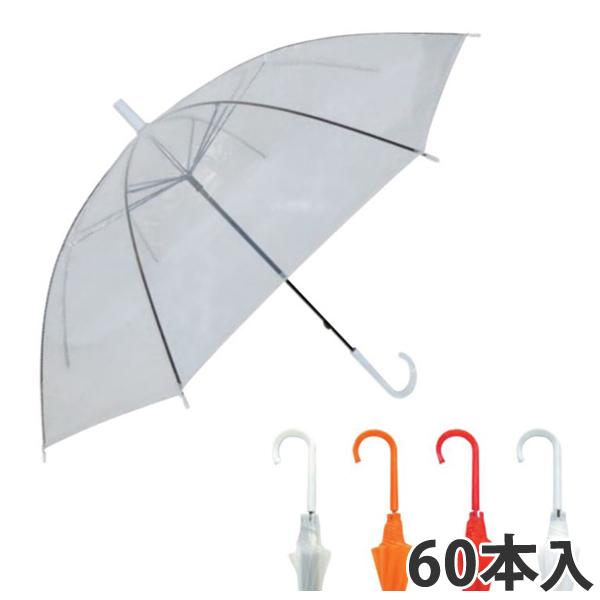 【傘】 手開き傘 50cm (60本入り)