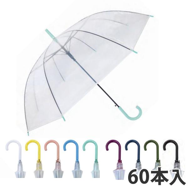 【傘】 ジャンプ傘 60cm (60本入り)