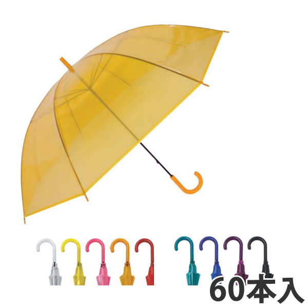 【傘】 手開き傘 60cm (60本入り)
