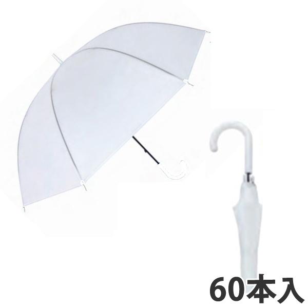【傘】 手開き傘(エンボス加工) 60cm 白 (60本入り)