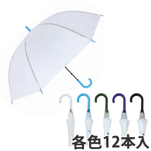 【傘】 手開き傘(エンボス加工) 60cm 5色アソート (60本入り)