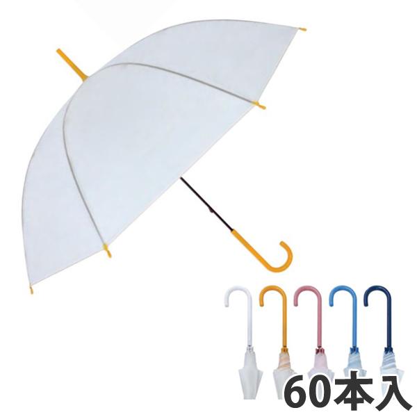 【傘】 手開き傘(エンボス加工) 55cm (60本入り)