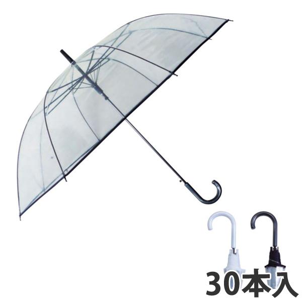 【傘】 ジャンプ傘 70cm (30本入り)