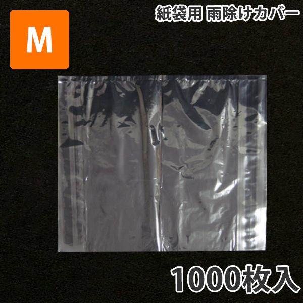 【雨除けポリカバー】Mサイズ 470×130×430mm