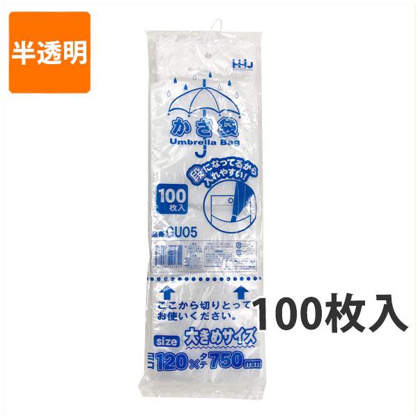傘が一本入る使い捨てかさ袋 日本正規代理店品 半透明 HDPE 外袋有りタイプ 傘袋GU05 ポリ袋 ギフト 外袋有 100枚入
