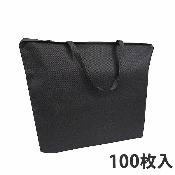 【不織布】ファスナー付きバッグM(黒)100枚入