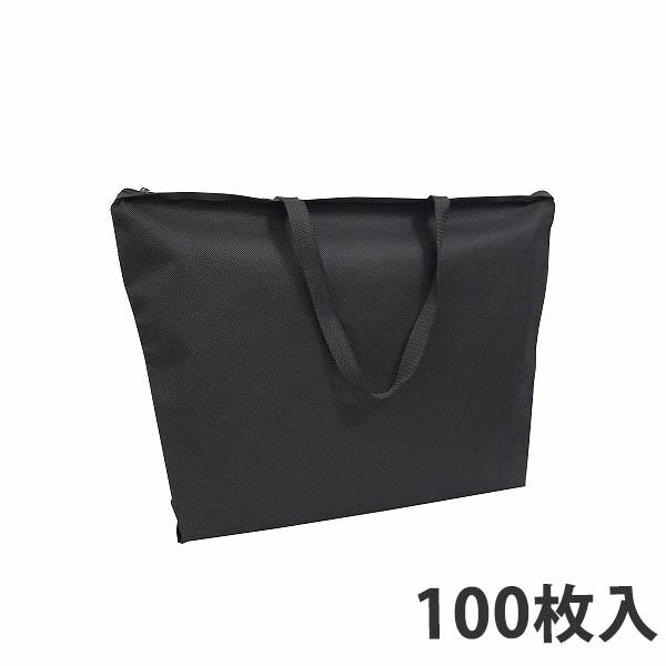 【不織布】ファスナー付きバッグS(黒) 100枚入