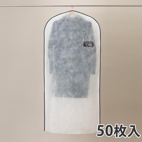 【不織布】 かぶせる洋服カバー コート・ワンピース用 (50枚入)
