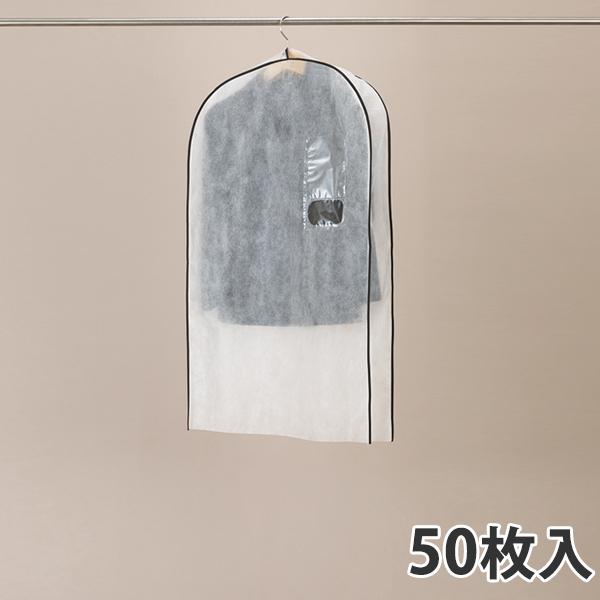 【不織布】 かぶせる洋服カバー マチ付 スーツ・ジャケット用 (50枚入)