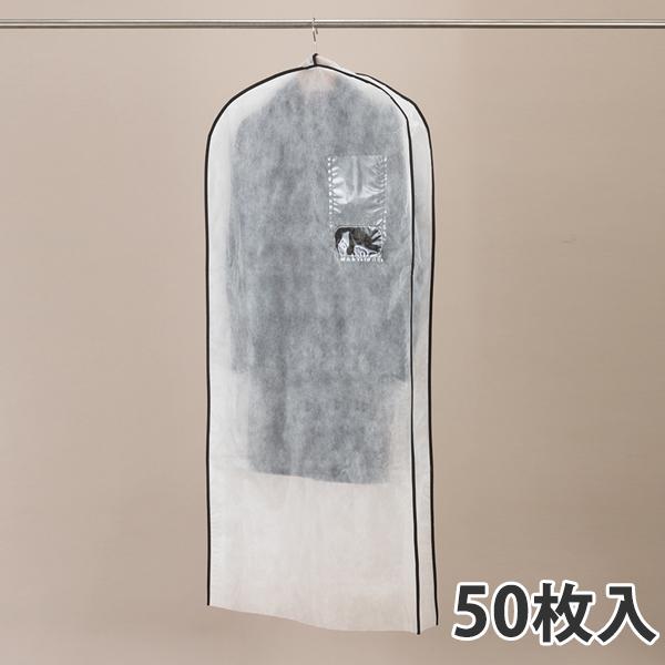 【不織布】 かぶせる洋服カバー マチ付 コート・ワンピース用 (50枚入)