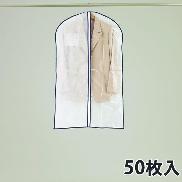 【不織布】 半身透明カバー スーツ・ジャケット用 (50枚入)
