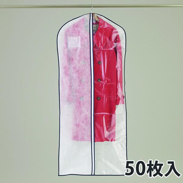 【不織布】 半身透明カバー コート・ワンピース用 (50枚入)