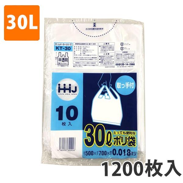 ★送料無料★ゴミ袋取っ手付30L 0.018mm厚 HDPE 半透明 KT-30(1200枚入り)【ポリ袋】