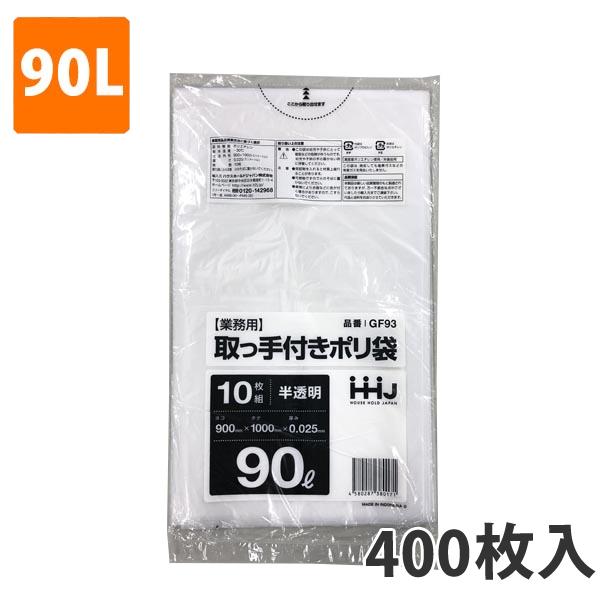 ★送料無料★ゴミ袋取っ手付90L 0.025mm厚 HDPE 半透明 GF-93(400枚入り)【ポリ袋】