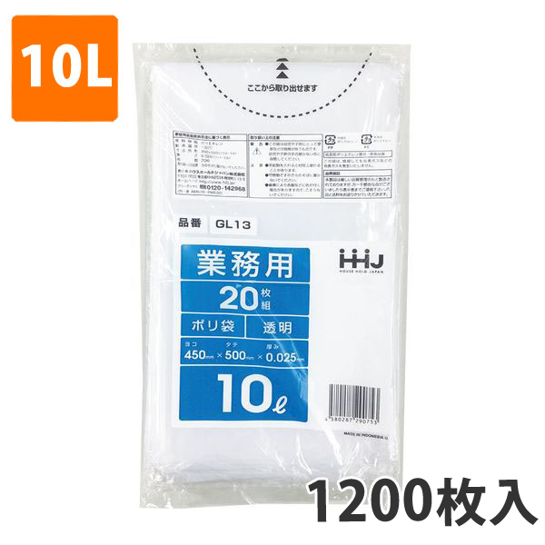 ★送料無料★ゴミ袋10L 0.025mm厚 LDPE 透明 GL-13(1200枚入り)【ポリ袋】