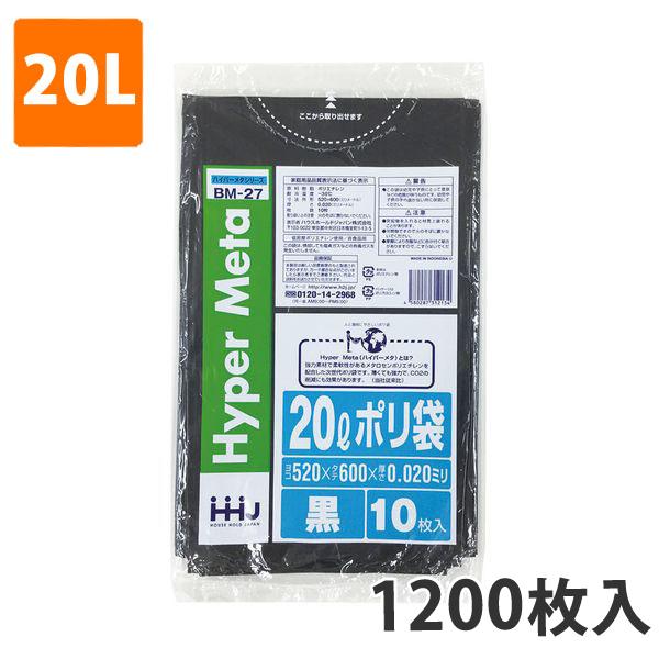 ★送料無料★ゴミ袋20L 0.020mm厚 LDPE 黒 BM-27(1200枚入り)【ポリ袋】