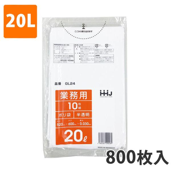 ★送料無料★ゴミ袋20L 0.030mm厚 LDPE 半透明 GL-24(800枚入り)【ポリ袋】