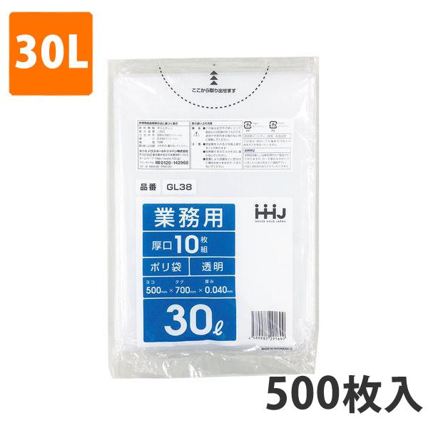 ★送料無料★ゴミ袋30L 0.040mm厚 LDPE 透明 GL-38(500枚入り)【ポリ袋】