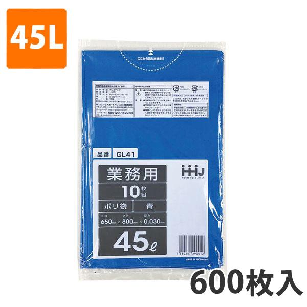 ★送料無料★ゴミ袋45L 0.030mm厚 LDPE 青 GL-41(600枚入り)【ポリ袋】