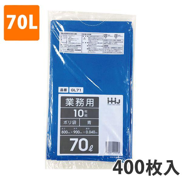 ★送料無料★ゴミ袋70L 0.040mm厚 LDPE 青 GL-71(400枚入り)【ポリ袋】
