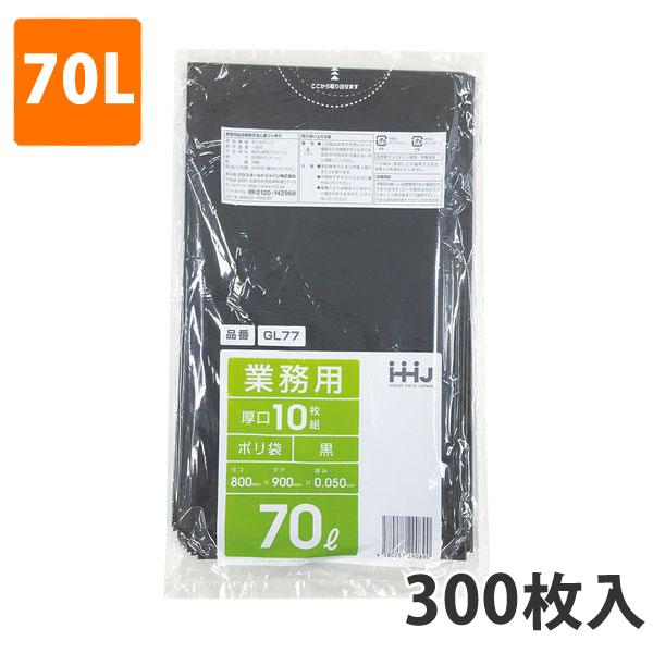 ★送料無料★ゴミ袋70L 0.050mm厚 LDPE 黒 GL-77(300枚入り)【ポリ袋】