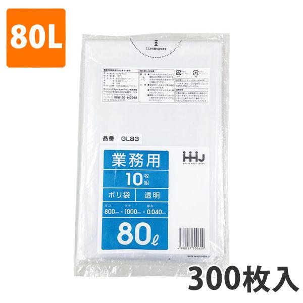 ★送料無料★ゴミ袋80L 0.040mm厚 LDPE 透明 GL-83(300枚入り)【ポリ袋】