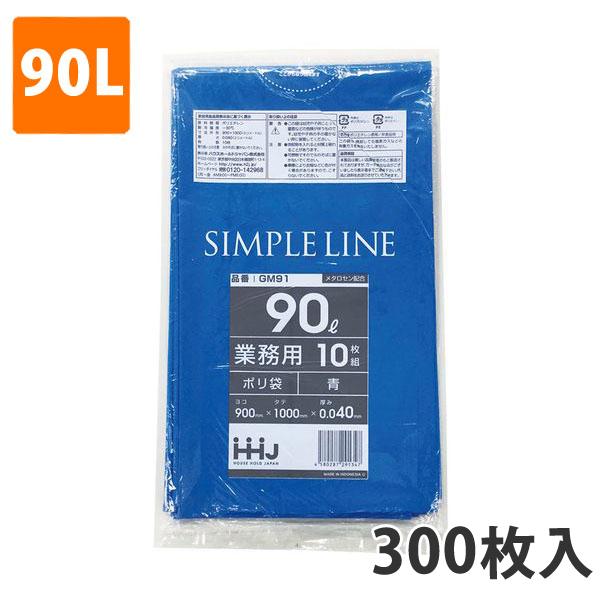 ★送料無料★ゴミ袋90L 0.040mm厚 LDPE 青 GM-91(300枚入り)【ポリ袋】