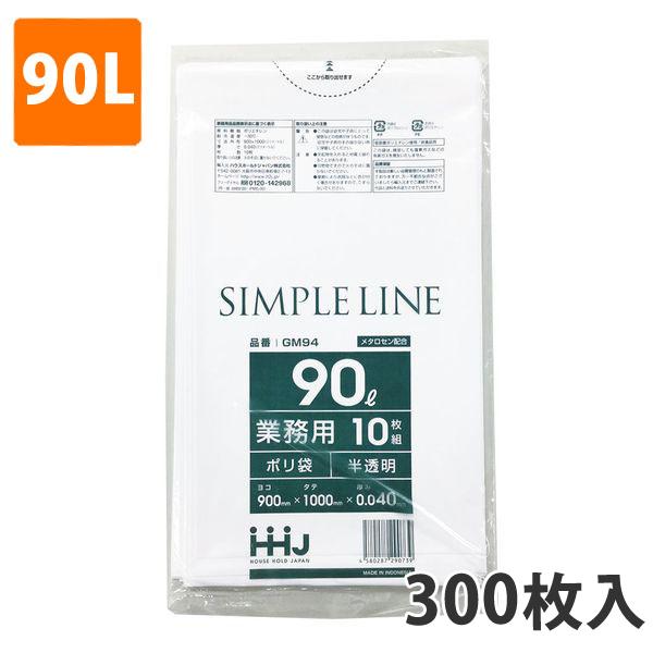 ★送料無料★ゴミ袋90L 0.040mm厚 LDPE 半透明 GM-94(300枚入り)【ポリ袋】