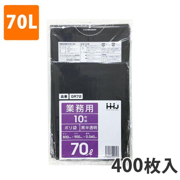 ★送料無料★ゴミ袋70L 0.040mm厚 LDPE 黒半透明 GR-72(400枚入り)【ポリ袋】