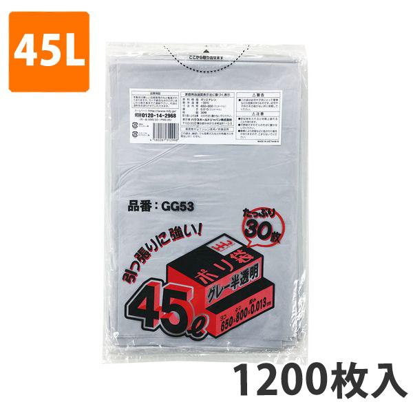 ★送料無料★ゴミ袋45L 0.013mm厚 HDPE グレー半透明 GG-53(1200枚入り)【ポリ袋】