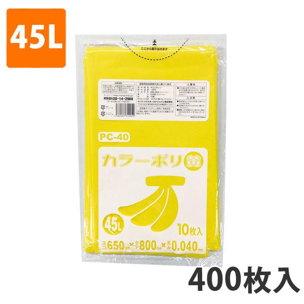 ★送料無料★ゴミ袋45L 0.040mm厚 LDPE 黄 PC-40(400枚入り)【ポリ袋】